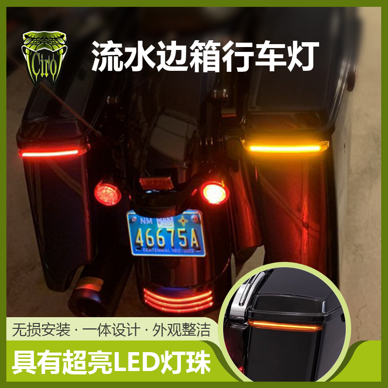 Harley brakes the steering light with the Gliding Road King CERO waterside box running light LED light strip CVO side box