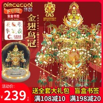 Cool gold wing crown metal puzzle 3D three-dimensional assembly model difficult handmade DIY gift to girls