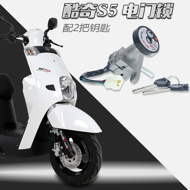 Suitable for mountain yelin sea eagle cuxi cools 5 modified Jags9 cool electronic door lock lock 啓 dynamic lock