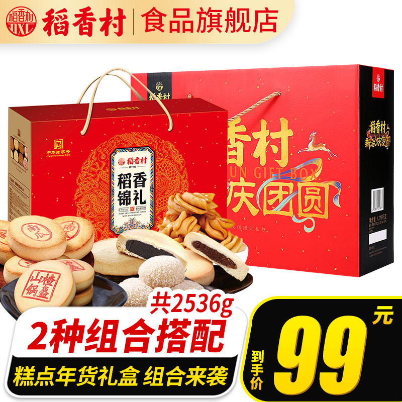 Rice Xiang Village pastry gift box combination traditional annual snack gift box snack speciality gift gift to go relatives