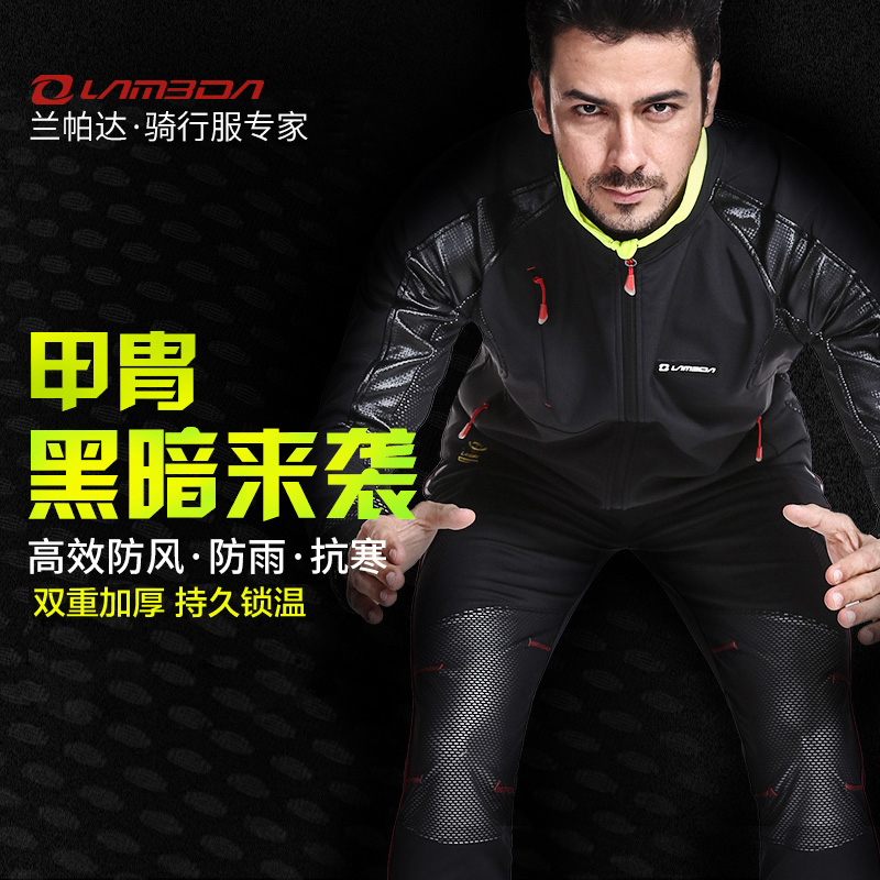 Lampada armour windproof, waterproof, grab down and warm bicycle cycling suit long sleeve trousers suit for men in autumn and winter