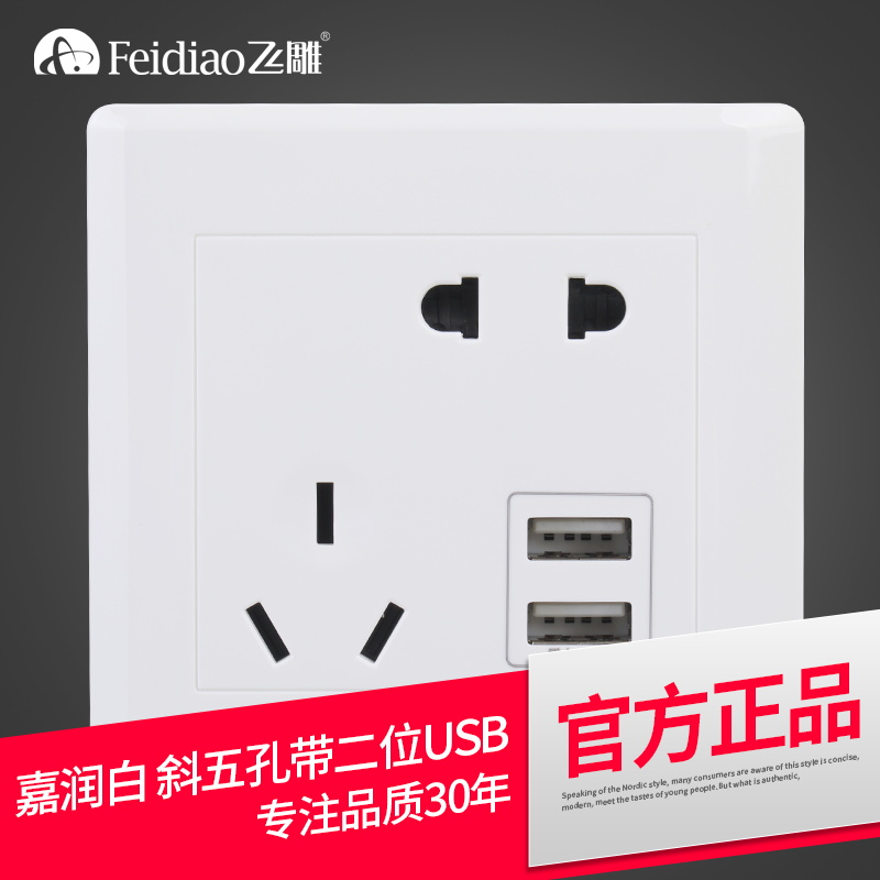 Flying Eagle Wall Power Panel Household oblique five-hole with two USB smart socket Mobile charging socket J