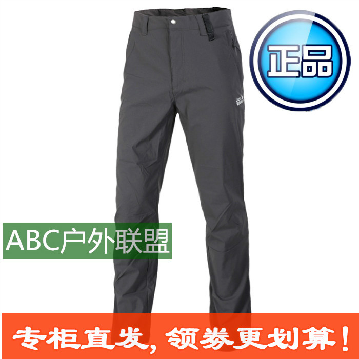 Jack wolfskin / wolf claw genuine 17 spring and summer men's quick-drying waterproof soft shell trousers 1503771