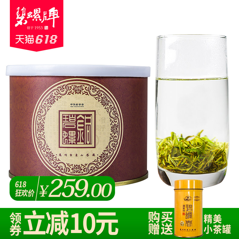 Biluo Brand Biluochun 2019 New Tea Dongting Dongshan Tea Factory Pre-Ming Super Grade 2 Selected Green Tea Series 75g