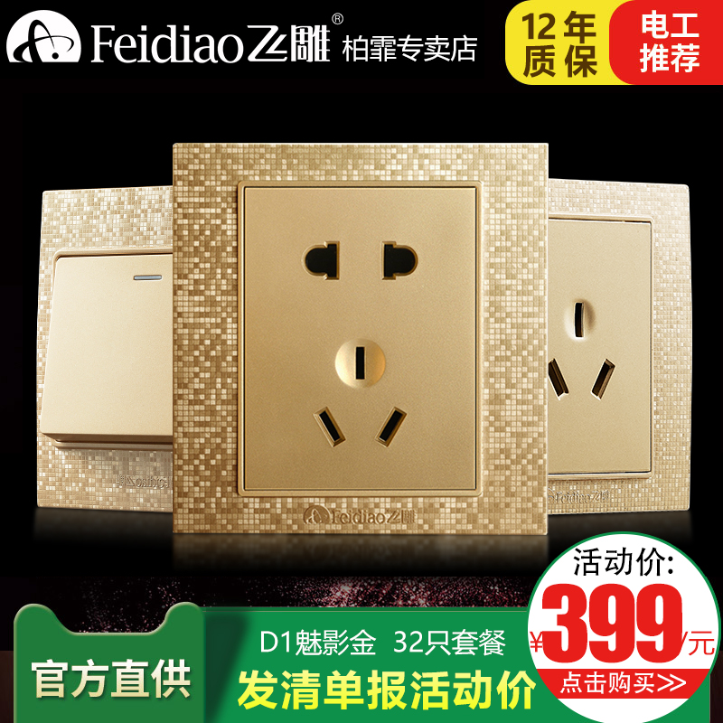Flying Carving Switch Socket Official Flagship Champagne Gold Set Household Wall with 5-hole Panel of Switching Power Supply