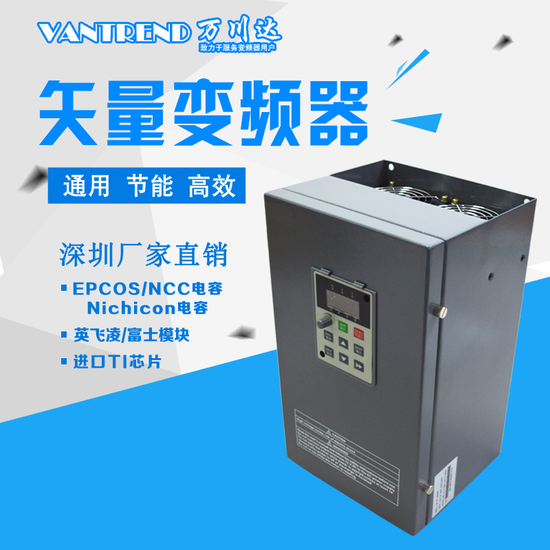 Wanchuanda Inverter 15KW Inverter General Purpose Three-phase Motor Vector Inverter Factory Direct Selling