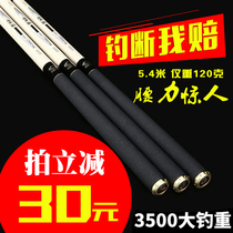 Dongjing fishing rod pole platform fishing rod 3.9/5.4.8 m ultra-light and ultra-hard 28-tune carp pole 19-tune fishing rod pole