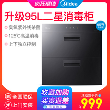 Midea/ beauty Q1031-GO1 sterilizer, built-in authentic special kitchen household double door disinfection cupboard.