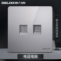 Delixi computer telephone socket telephone network two-port combo network cable telephone double hole silver gray 86 panel