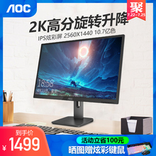 AOC 2K Display 27-inch High Definition IPS Computer Display Q27P1U Desktop 32 LCD PS4 Game Rotary Lift Professional Design Drawing 4K Office Household HDMI External Connection