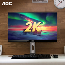 AOC 2K display 24-inch Q241PXQ desktop computer display 24-inch HD IPS design LCD screen 27 lift rotating hdmi external Q2