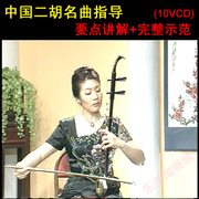 Seinfeld Erhu Music Limited special offer Chinese guide DVD 10VCD+ Seinfeld + complete demonstration to explain