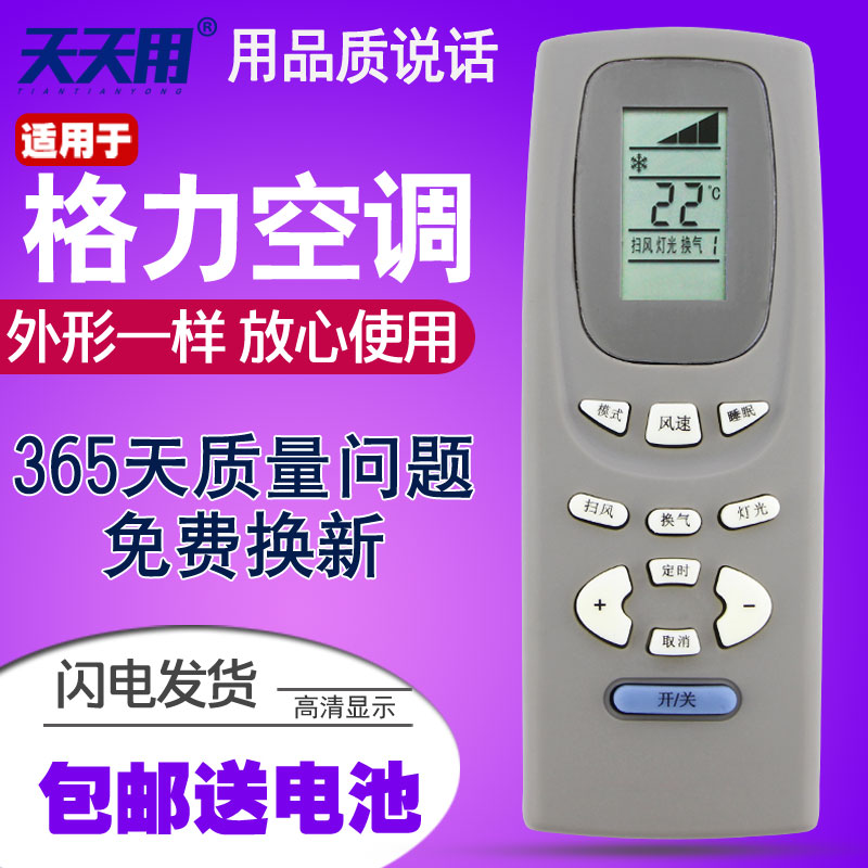 Gree Air Conditioning Remote Controller Y502K General Y502E Small Golden Bean Oasis Jinbao Small Bee Butterfly Golden Leopard