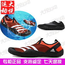 New Adidas Men's Breathable Outdoor Wading Shoes BB5446 M29553 G25814 for Summer 2019