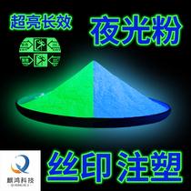 High-temperature injection molding silk printing night light powder fluorescent powder ultra-bright night light powder long-lasting self-illuminating resin drop adhesive pigment