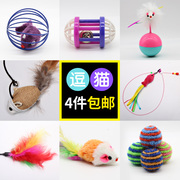 The cat toy mouse ball ball sisal shipping fire feather color feather bar bell Budaoweng cat