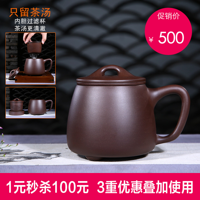 Purple sand liner filter cup large stone scoop cup purple sand cup tea set custom lettering cover cup non-ceramic set