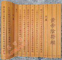 Huangdi Yin character by the Yellow Emperor Tian machine by the examination of the old title Huangdi wrote bamboo simple engraved scripture scriptures