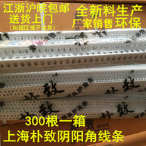 PVC brand-new material paint anti-collision guard corner guard home plastic scraping batch of earth shade lines