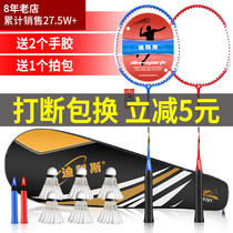 Dicos badminton racket double-shot suit durable carbon adult childrens primary school students single attack professional