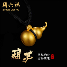On Saturdays, Fukuo Jewelry Gold Pendant for Men and Women Inheritance of Fukui 999 Fulu Gourd Ancient Law AA044786