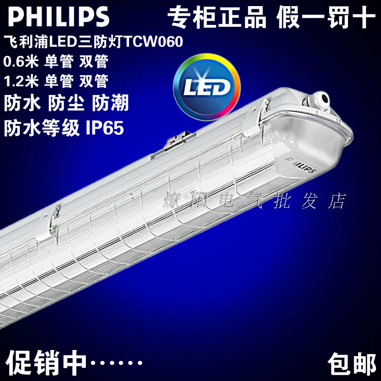 Philips led three-proof lamp TCW060 waterproof and moisture-proof plastic 18W36 fluorescent lamp rack with emergency battery