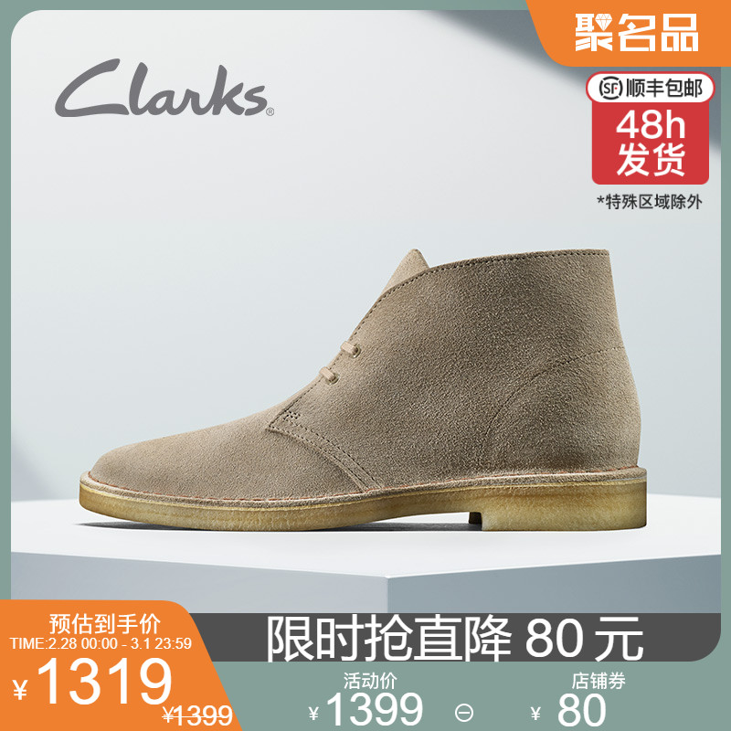 Clarks' delight men's shoe desert boot 20 spring classic retro British desert boots short boots high top shoes