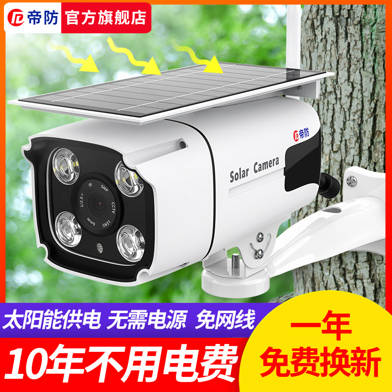 4G solar energy monitoring camera outdoor HD night vision outdoor without network mobile phone remote home card none