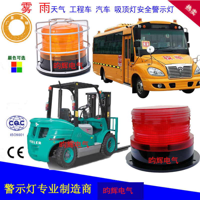 Forklift warning light school light 12V24V48V LED electric sanitation car ceiling lamp engineering car strobe light 220