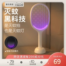 Su Le electric mosquito swatter rechargeable household mosquito repellent super fly swatter Mosquito killer lamp Two-in-one mosquito artifact