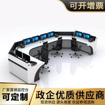 Control 檯 and custom data command center to monitor the operation of the multi-link grid security 檯 the arc of the dispatch