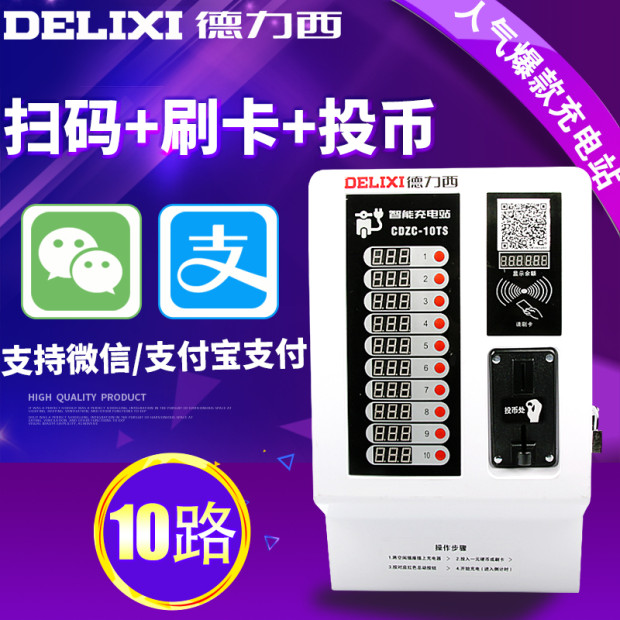 Delixi credit card coin scanning code WeChat Alipay charging station electric car battery car 10 road voice charging pile