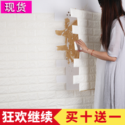Self adhesive wallpaper bedroom warm 3D three-dimensional wall stickers wallpaper sticker waterproof pouch background anti-collision dorm Decor