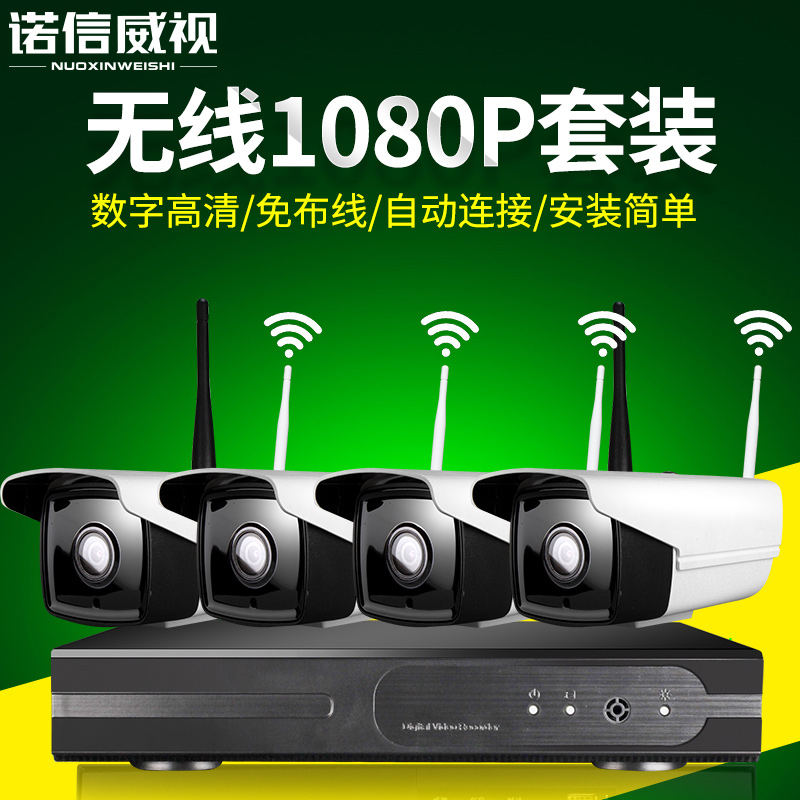 1080P wireless monitoring equipment set 8-way home night vision HD monitor home phone WIFI remote