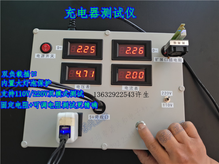 Special custom-made product charger plug travel charger socket socket PCBA custom test equipment fixture fixture