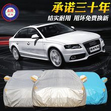 Zhixia Audi a4l clothing new a6l car cover a3q5q3q7a8 special thickening sunscreen rain insulation clothing
