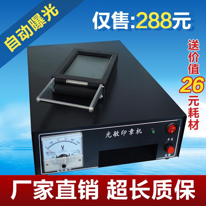 Machine de timbre scellant la machine de gravure de machine graveur laser graveur de machine machine machine automatique light-sensitive machine