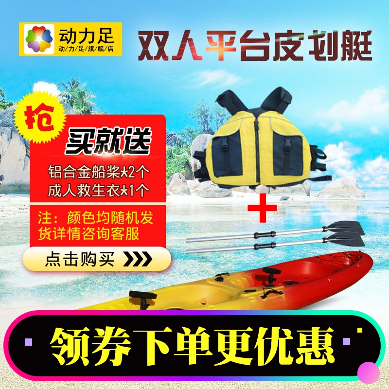 [The goods stop production and no stock]Power Full Water Canoe Hard Boat Double Platform Fishing Boat Plastic Platform Boat Plastic Hardboat Skin Boat