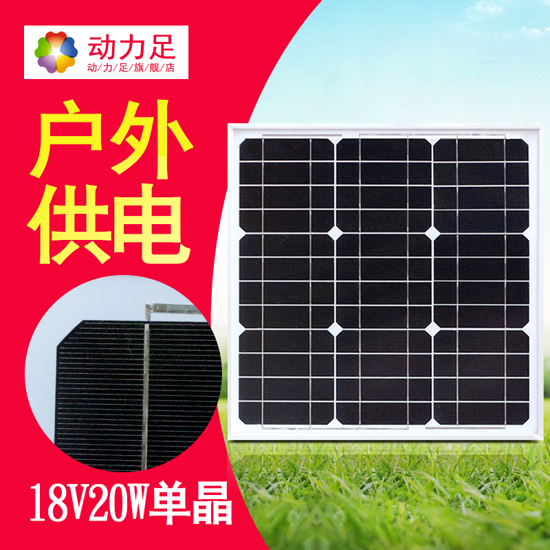 Power Foot Solar Cell Board 18V30w Small Photovoltaic Charging Board Household Single Crystal Silicon Battery