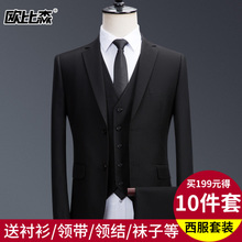 Men's suit suits groom suit groomsmen dress three-piece dress casual Korean version of self-cultivation male