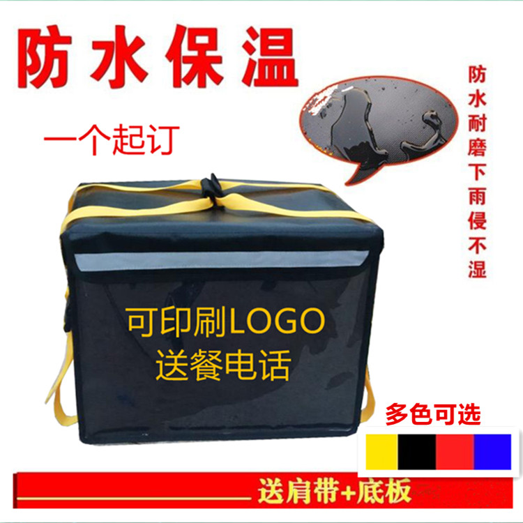 Customized 30L44L62L takeaway incubator pizza cake delivery box outdoor car takeaway box delivery box