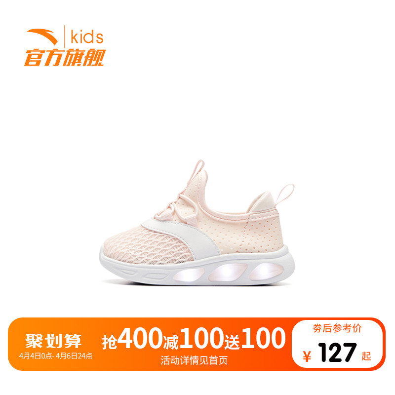 Anta children's shoes children's light shoes walking shoes 2020 spring mesh baby boys' and girls' shoes flash light shoes luminous shoes