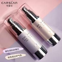 Kazilan крем для женщин перед макияжем увлажняющий увлажняющий консилер три в одном паритетном использовании тональный крем