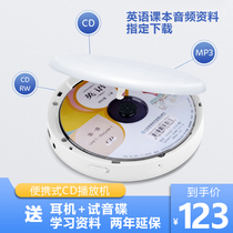 Jinye portable CD player recharge Bluetooth CD player Walk with English students can home player