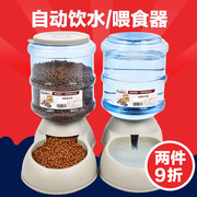 The dog drink drinker for pet cat drinking machine Teddy automatic feeding water feeder dog bowl shipping activities