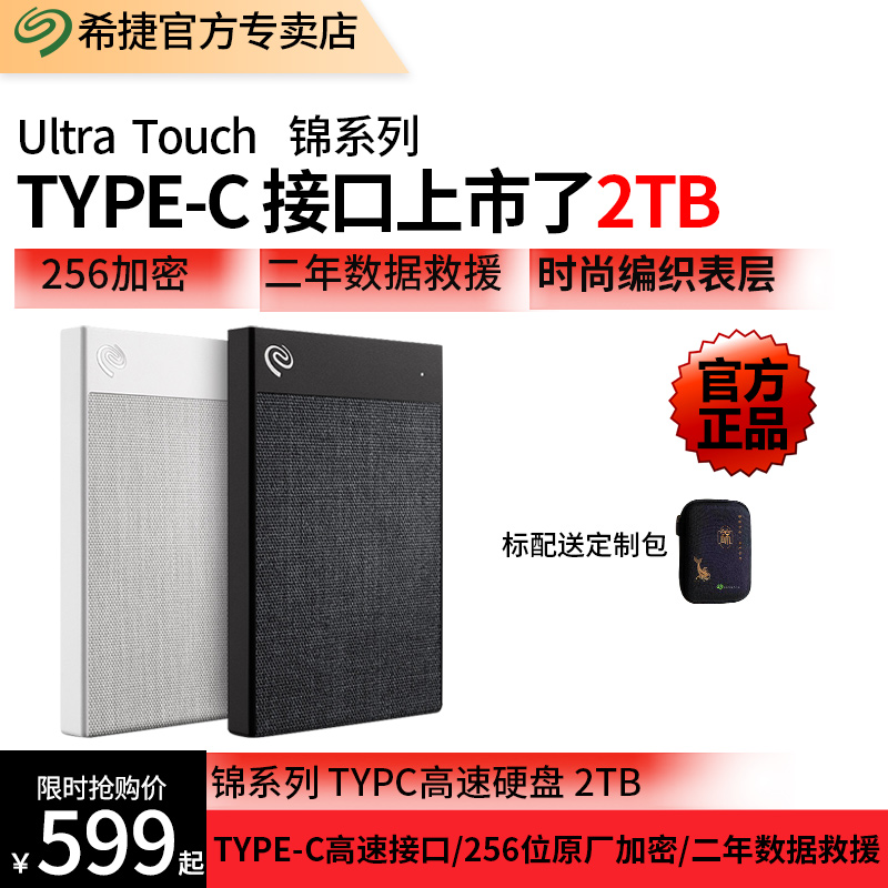 Jin [Hardware Encryption] Seagate Mobile Hard Disk 2T USB 3.0 High Speed Encryption Mobile Hard Disk 2TB