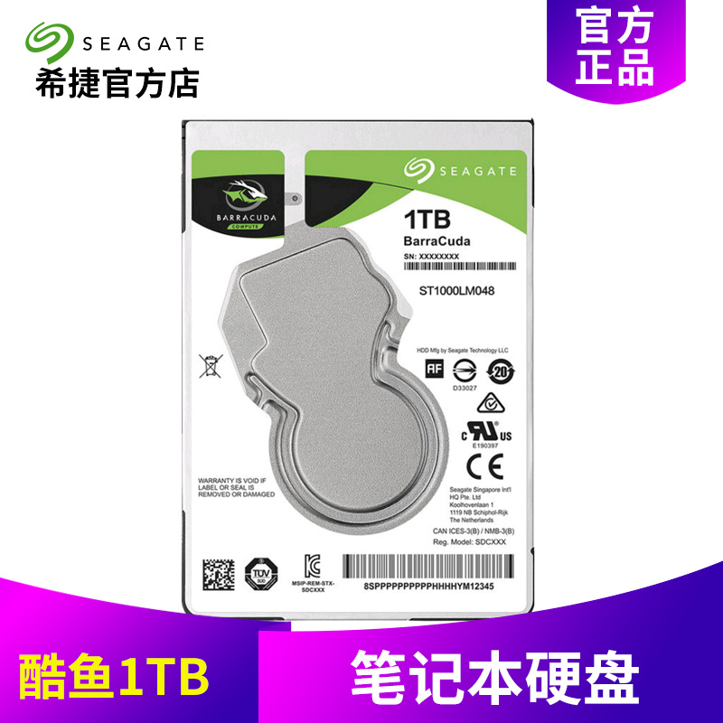 Seagate/Seagate ST1000LM048 1TB notebook hard disk 1T Cool Fish 2.5 inch mechanical hard disk 1T