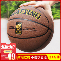 Genuine outdoor cement to wear leather leather feel in primary school students on the 7th adult basketball game on the 5th children