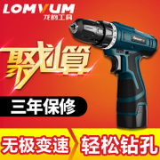 Long Yun 12V lithium rechargeable electric drill electric drill electric screwdriver 24V dual speed household multifunctional pistol drill