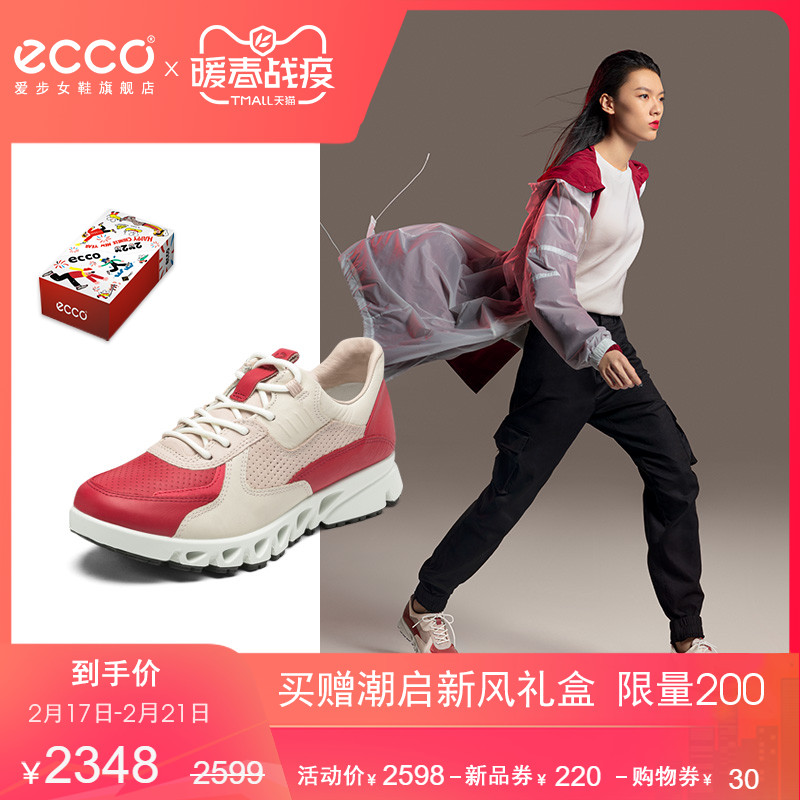 Ecco love step, Dad shoes, women's new color matching women's sports and leisure shoes in spring 2020, soaring 880183